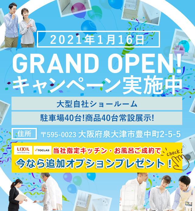 グランドオープンキャンペーン