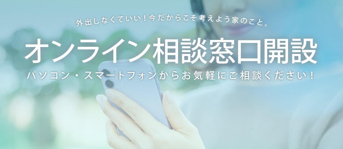 メール・LINE オンライン相談窓口開設
