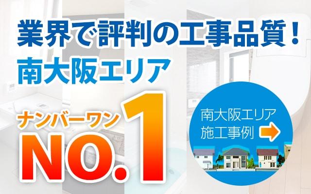 南大阪ナンバーワン業界で評判の工事品質!