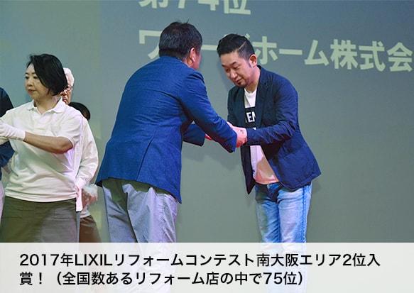 2017年LIXILリフォームコンテスト南大阪エリア2位入賞!