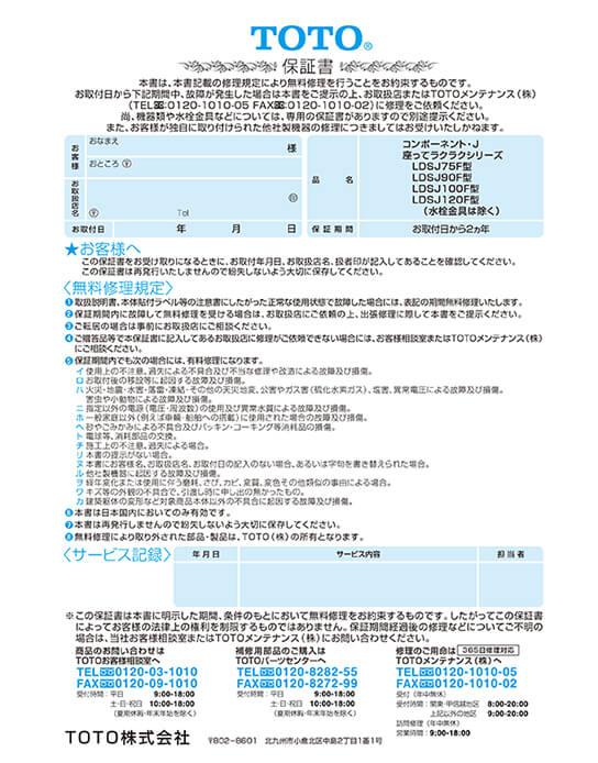 メーカー保証書(参考)