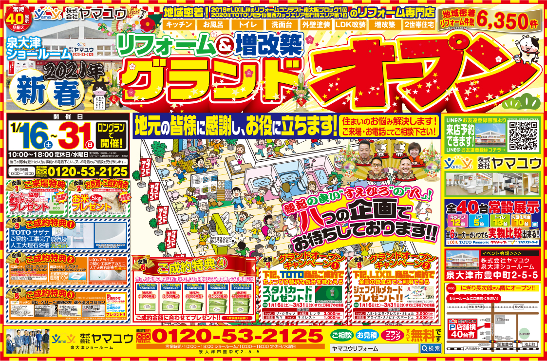 グランドオープンイベント開催!【2021年1月16日(土)~31日(日)】