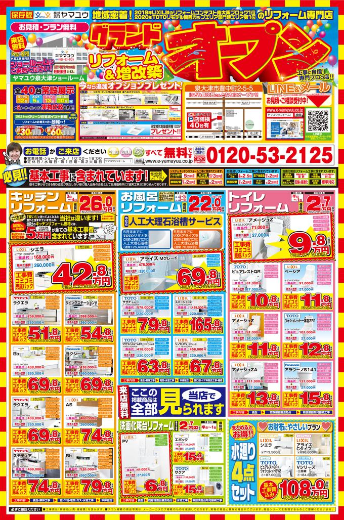 グランドオープンリフォーム&増改築キャンペーンチラシ 表