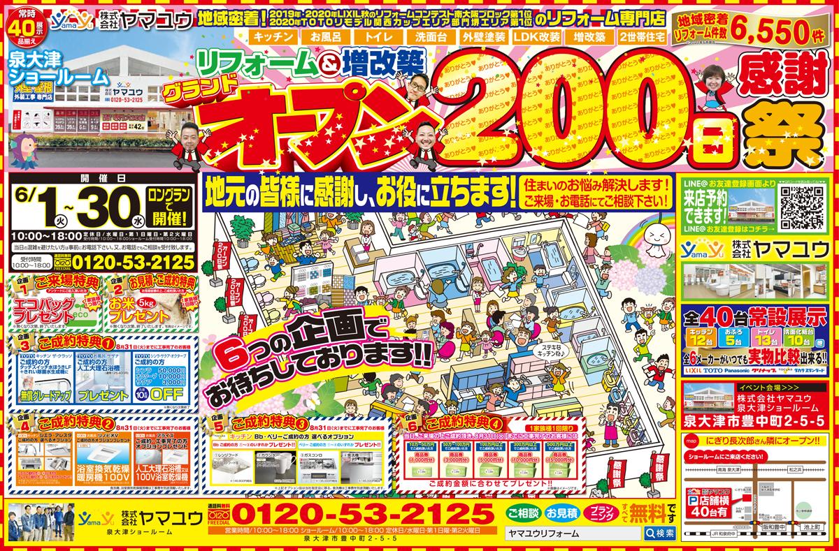 リフォーム&増改築オープン200日感謝祭【2021年6月1日(火)~30日(水)】