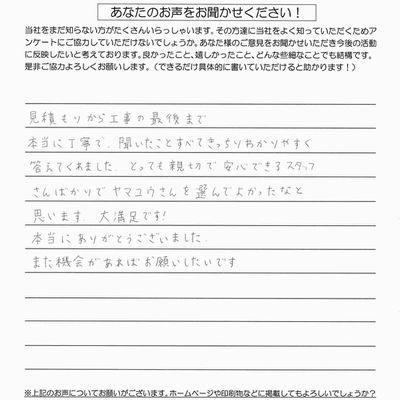 堺市南区M様 お風呂リフォーム