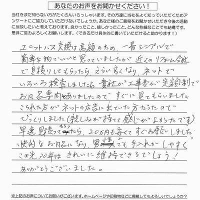 富田林市I様 お風呂リフォーム