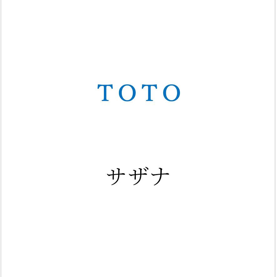 U様邸 TOTO サザナ 施工Before写真