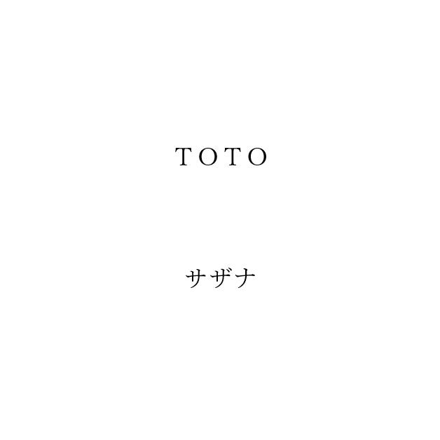 S様邸 TOTO サザナ 施工Before写真