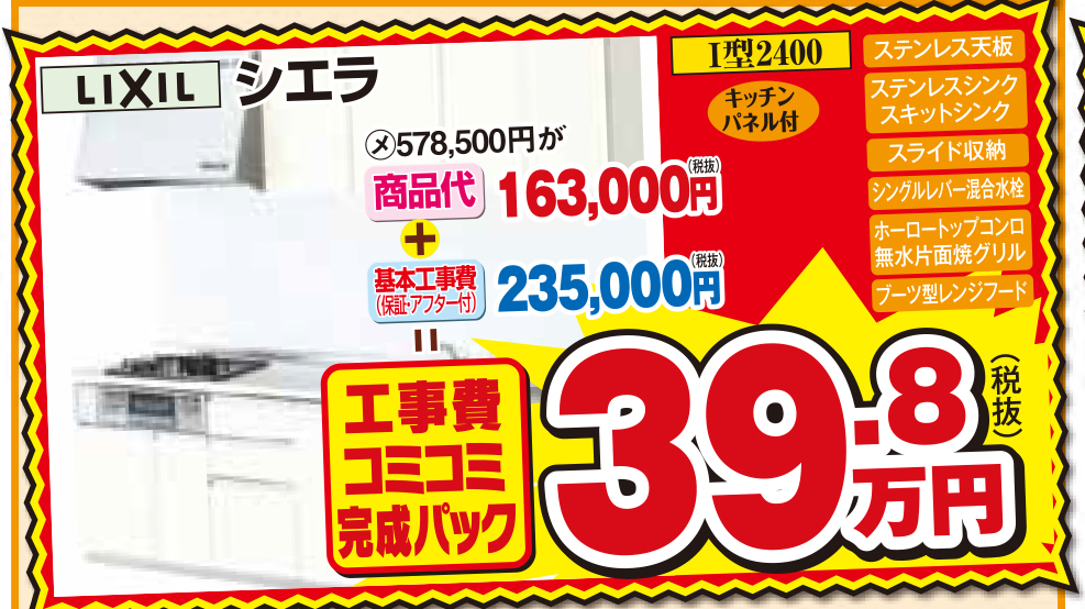 シエラ I型2400 キッチンパネル付