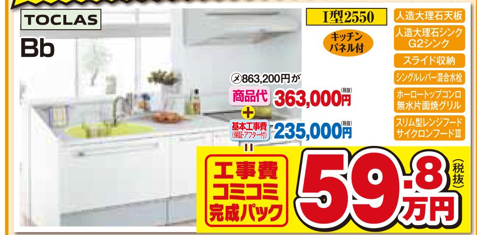 Bb I型2550 キッチンパネル付