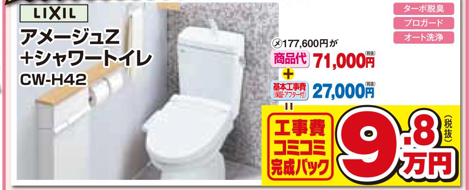 アメージュZ+シャワートイレCW-H42