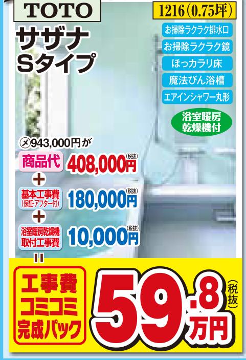 サザナSタイプ 1216(0.75坪)浴室暖房乾燥機付!