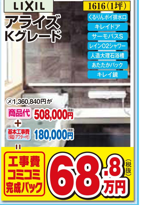 アライズKグレード 1616(1坪)