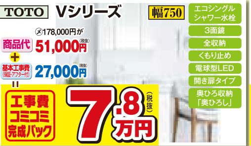 Vシリーズ 幅750